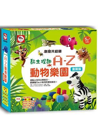黏土捏趣:A-Z動物樂園(盒裝版)