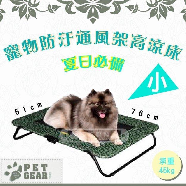 +貓狗樂園+ Pet Gear【寵物防汙通風架高床。涼床。中】1390元