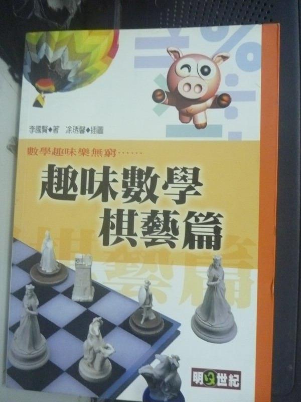 【書寶二手書T5/少年童書_LLP】趣味數學棋藝篇_李國賢