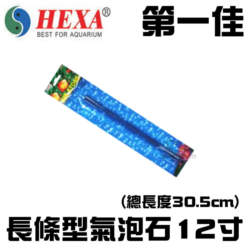 [第一佳水族寵物] 台灣HEXA海薩 圓柱型氣泡石12寸(總長度30.5cm) KW314073