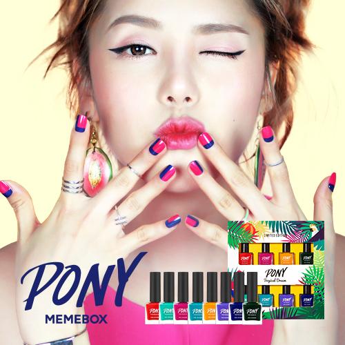 韓國 PONY X MEMEBOX PONY私藏指甲油 熱帶夢幻系列(10ml) 化妝女王Pony聯名合作款【B061112】