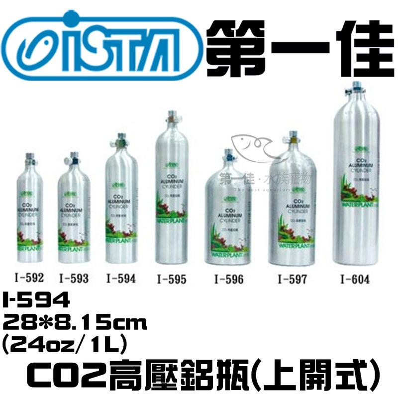 [第一佳水族寵物]台灣伊士達ISTA【CO2高壓鋁瓶(上開式) I-594 1L】水草缸 軟體缸 耐高壓 免運
