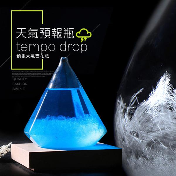 SISI【G6003】日本Tempo drop創意天氣預報瓶四季瓶氣侯瓶氣象瓶雪花瓶生日禮物情人節聖誕禮物