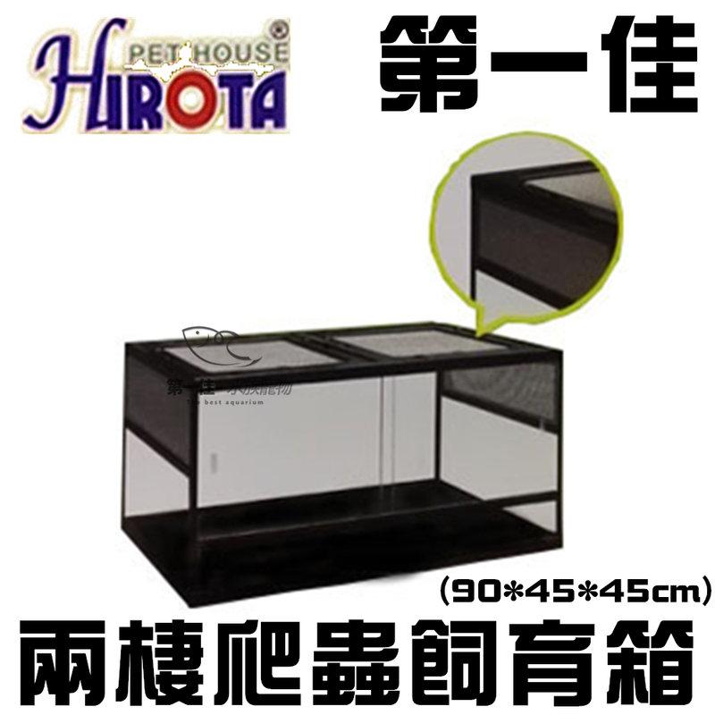 [第一佳水族寵物] 台灣HIROTA宣龍〔RP-900B2〕兩棲爬蟲飼育箱 側網設計(90*45*45CM)