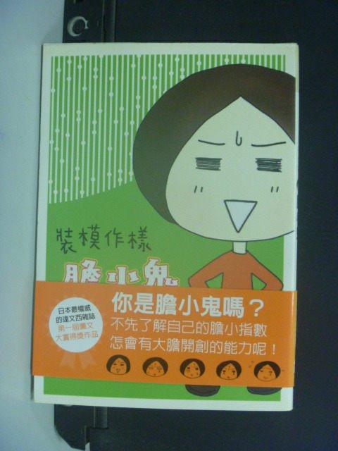 【書寶二手書T4/漫畫書_JDT】裝模作樣膽小鬼_鈴木智子 , 常純敏