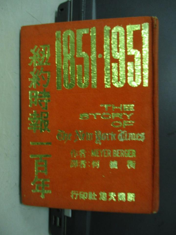 【書寶二手書T5/社會_KRK】紐約時報一百年1851-1951_Meyer berger