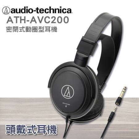 """鐵三角 ATH-AVC200 密閉式動圈型耳機""""正經800"""""""