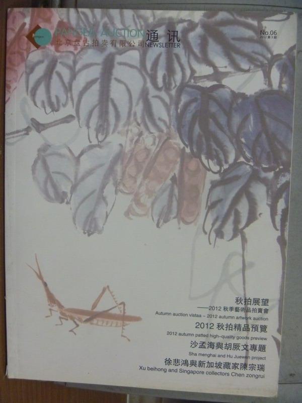 【書寶二手書T6/收藏_PEG】2012北京盤古秋季拍賣通訊_6期_秋拍展望等