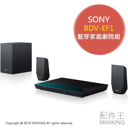 【配件王】日本代購 一年保 SONY BDV-EF1 藍光家庭劇院 3D喇叭 環繞音響 2.1聲道