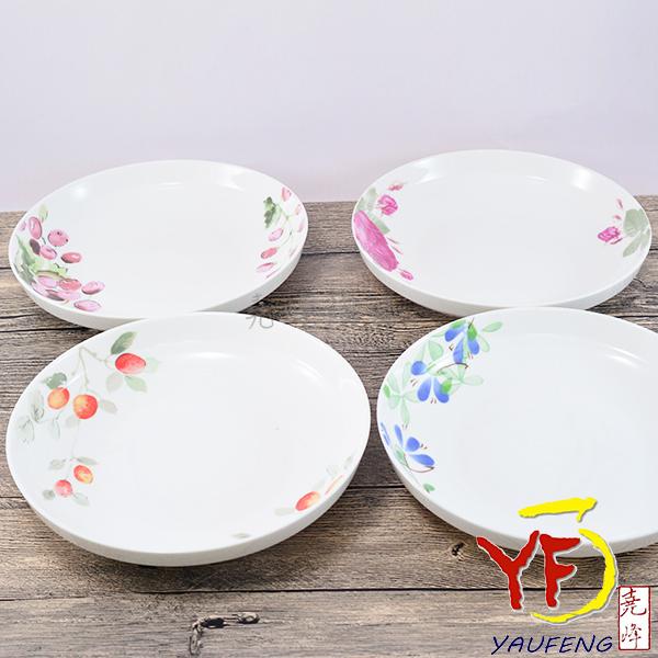 ★堯峰陶瓷★餐桌系列 骨瓷 9吋羞花閉月湯盤 餐盤 深盤 家常餐具