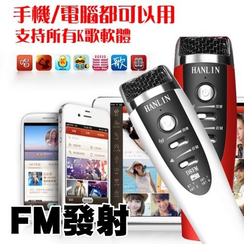 【風雅小舖】HANLIN-D8FM 正版-手機無線K歌麥克風(FM發射器)錄音 KTV歡唱無限