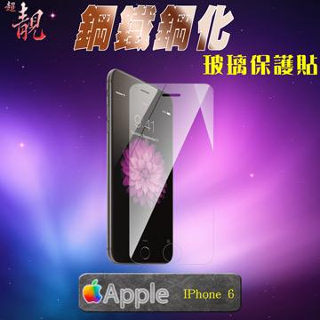 【超靚】APPLE IPHONE 6 / IPHONE 6S 鋼化玻璃保護貼 (IPHEON 6S / IPHONE6 S / iPhone 6 玻璃貼 / iPhone 6 玻璃保護貼 / iPhone 6玻璃貼 / iPhone 6玻璃保護貼 / APPLE 蘋果 I6  IP6 4.7吋 / IPHONE 6S / 螢幕保護貼 / 9H硬度 / 2.5D弧邊 / 高清透 / 強化玻璃保護貼 / 防爆 / 防刮 / 超靚)