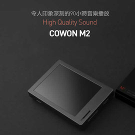 志達電子 M2 16GB Cowon iaudio MP3隨身聽(BBE音質補償/Micro SD/) D20 D2 D2+新款 另售i9+