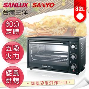 【三洋 SANLUX】32L旋風式定時電烤箱/SK-32TC