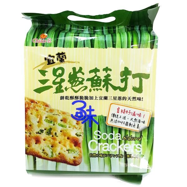 (台灣) 巧益 宜蘭 三星蔥蘇打餅〔紫菜青蔥蘇打餅〕1包 234 公克 特價 89 元 【4718037131685 】另有 巧益養生薄鹽黑胡椒蘇打餅 巧益薄鹽蕎麥蘇打餅