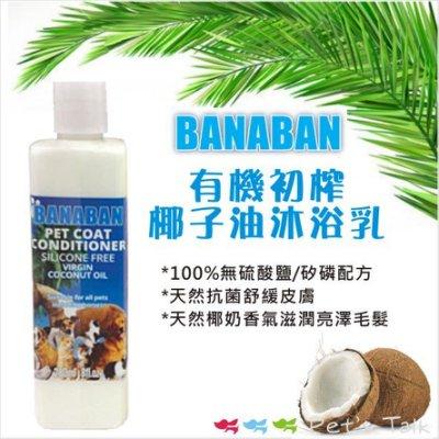 BANABAN 旺旺博士-100%天然有機初榨椰子油沐浴乳 Pet'sTalk