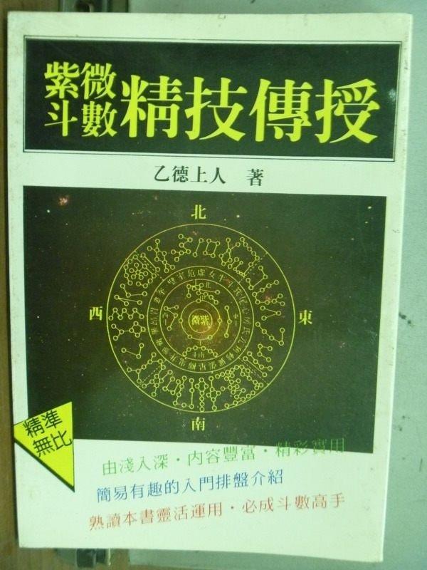 【書寶二手書T1/命理_IDH】紫微斗數精技傳授_乙德上人