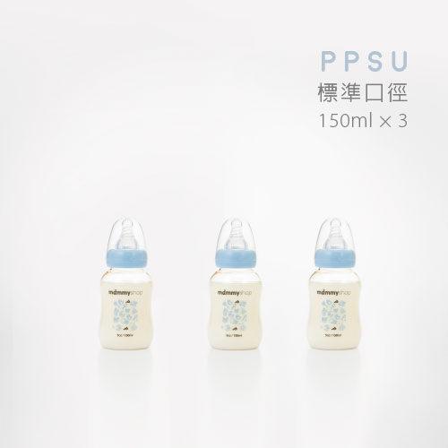 *新春特賣* 媽咪小站 - 母感體驗 PPSU防脹氣奶瓶 標準口徑 150ml 3入 超值組