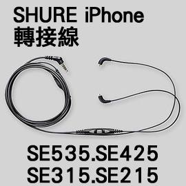 志達電子 CBL-M+-K Shure CBL-M-K SE535 / SE425 / SE315 / SE215 專用 iPhone iPod (含麥克風/音量控制)