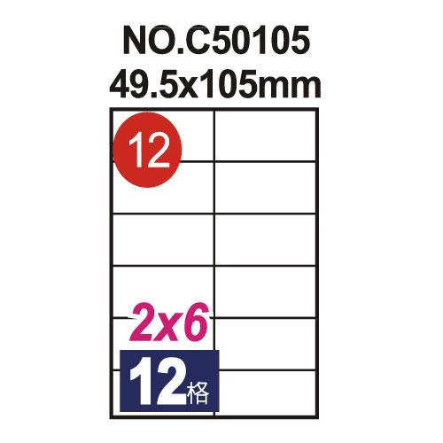 【鶴屋 電腦標籤】#12 電腦列印標籤紙/三用標籤/12格直角/50×105mm (20張/包)