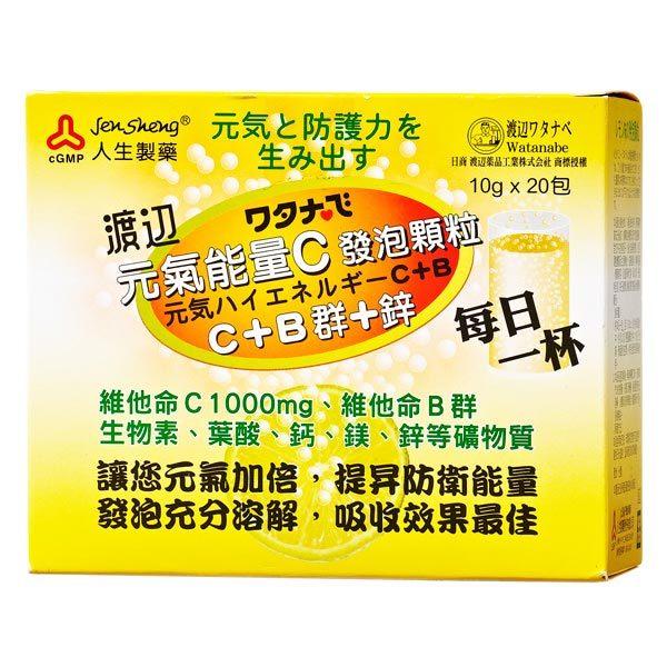 ▼人生製藥 渡邊元氣能量C發泡顆粒 C+B 群+鋅 20包/盒 力度伸 維他命 快速出貨