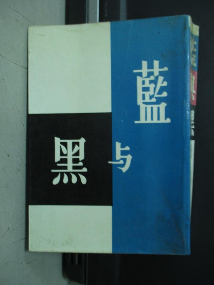 【書寶二手書T2/一般小說_NOW】藍與黑_王藍