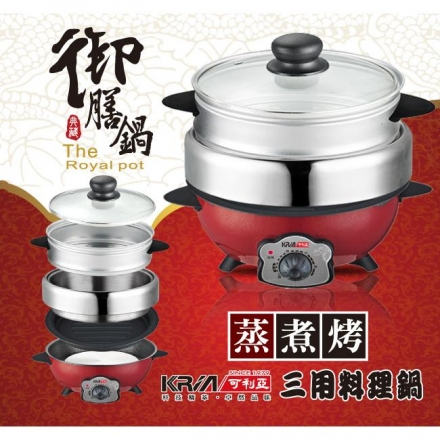 【可利亞】蒸煮烤三用料理304不銹鋼火鍋(KR-816)