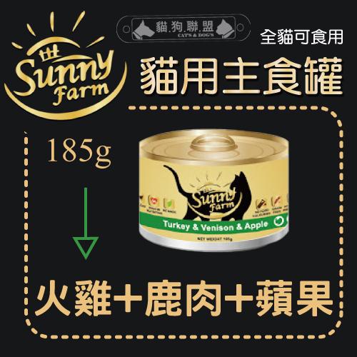 +貓狗樂園+ Sunny Farm【貓用主食罐。火雞鹿肉蘋果。175g】70元*單罐賣場