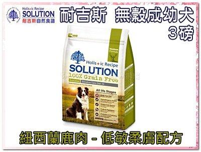 ★優逗★耐吉斯 無穀 成幼犬 低敏柔膚配方 紐西蘭鹿肉 3LB/3磅/1.36KG