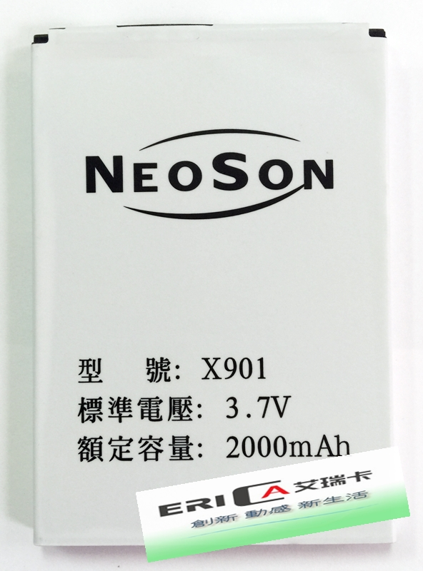 艾瑞卡 NEOSON X901 原廠電池