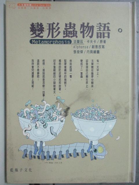 【書寶二手書T1/心靈成長_HNU】變形蟲物語_Alphonse創意改寫; 張俊傑插圖