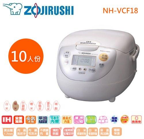 【佳麗寶】-買再送咖啡機(象印)日本原裝10人份IH微電腦電子鍋【NH-VCF18】