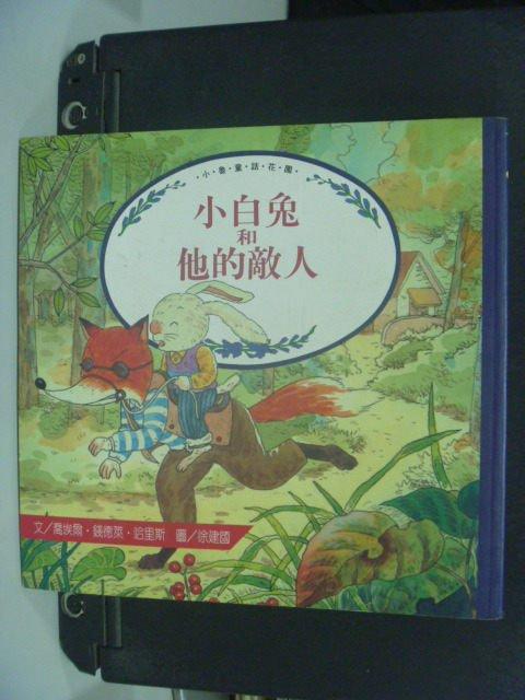 【書寶二手書T5/兒童文學_GHG】小白兔和他的敵人_文:喬埃爾