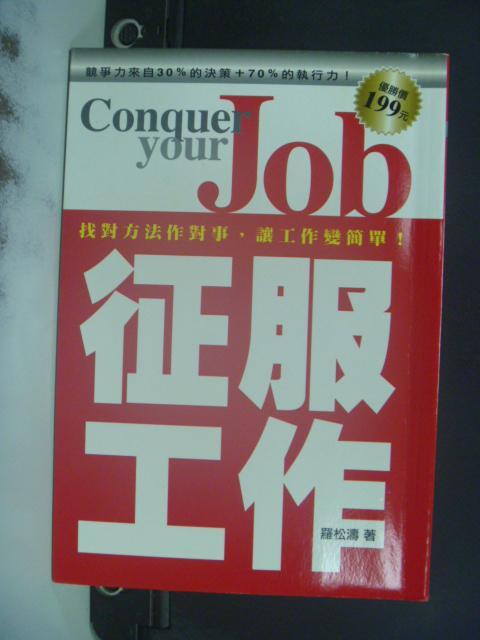 【書寶二手書T6/行銷_LOG】征服工作_羅松濤