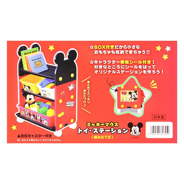 日本 迪士尼 Disney 玩具收納櫃(米奇)