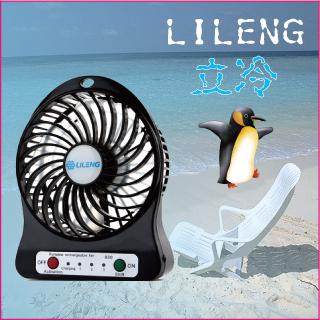 立冷LILENG 三段式迷你USB充電式電風扇 / L830