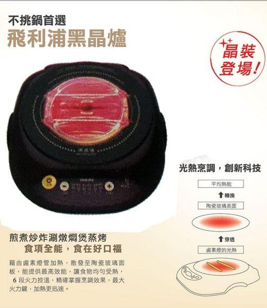 日立贈品~PHILIPS飛利浦黑晶爐 HD-4998 / HD4998 不挑鍋 低電磁波