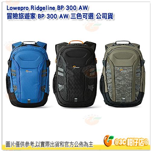 12月底前買就送相機內袋 免運  羅普 Lowepro Ridgeline BP 300 AW 冒險旅遊家 BP 300 AW 公司貨 相機包 休閒包 外出包 雙肩 後背包 15吋筆電 3色可選