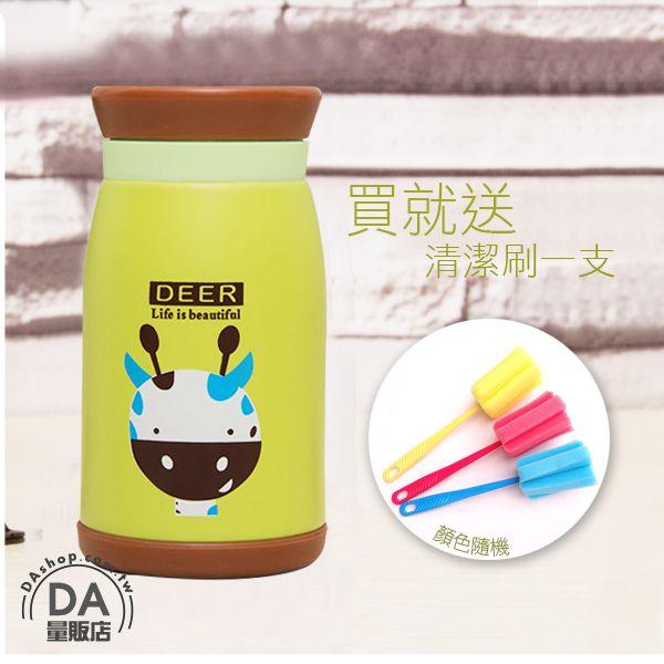 《DA量販店》過年伴手禮 送刷子 不鏽鋼 真空 長頸鹿 動物大肚杯 保溫杯 保溫瓶 260ml (84-0024)