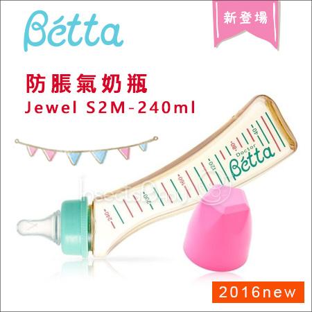 ✿蟲寶寶✿Dr. Betta 防脹氣奶瓶 Jewel S2M-240ml (ppsu材質) 附圓孔《現+預》
