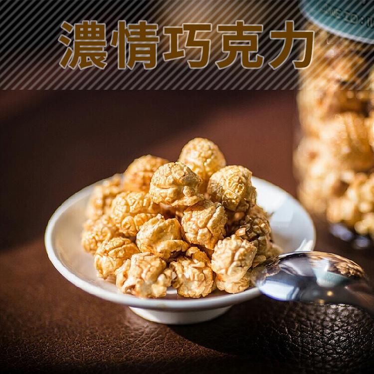 【三分甜】濃情巧克力手工爆米花