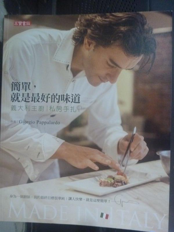 【書寶二手書T3/餐飲_XDQ】簡單,就是最好的味道:義大利主廚私房手扎_Giorgio
