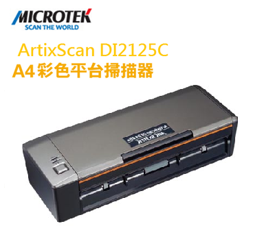 MICROTEK 全友 ArtixScan 掃描儀  ArtixScan  DI  2125c 平台式 掃描器/台