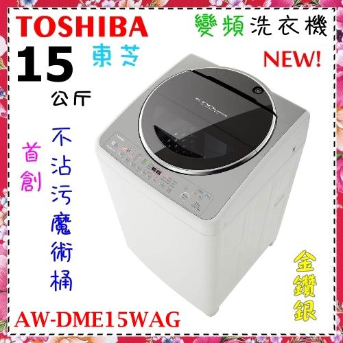 【TOSHIBA東芝】15KG直驅超級變頻不沾汙魔術桶洗衣機《AW-DME15WAG》金鑽銀