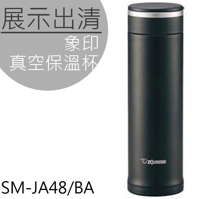 展示出清 ★ 真空保溫瓶 ★ 象印 SM-JA48/BA 公司貨 0利率 免運