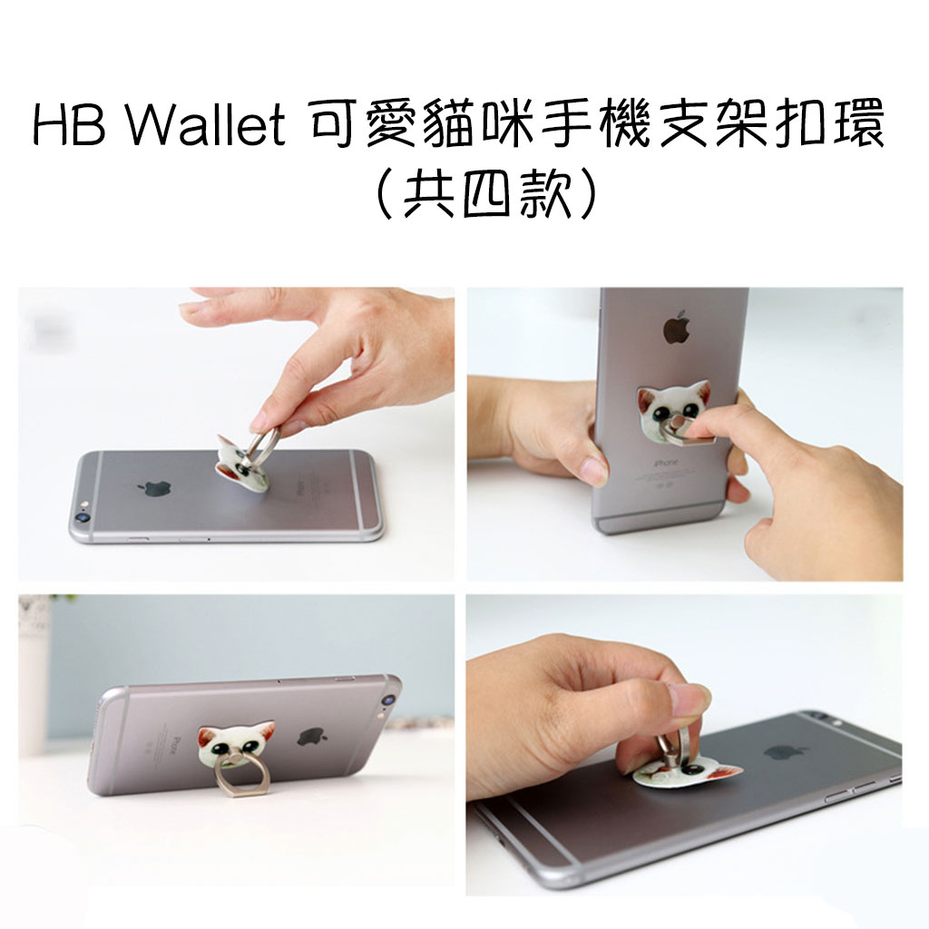 【HB Wallet】可愛貓咪手機支架扣環(超牢固)