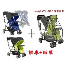 【淘氣寶寶】2015年美國Joovy Caboose Ultralight 雙人手推車(藍/綠) +雨罩(公司貨)