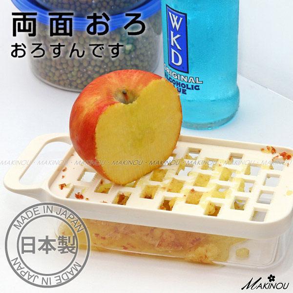 日本MAKINOU 削皮器|兩面用磨泥器-日本製|蔬果研磨器 牧野丁丁MAKINOU