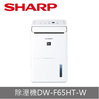 【SHARP】除溼機DW-F65HT-W 台灣製造 能源效率第一級 符合節能標章 壓縮機5年保固