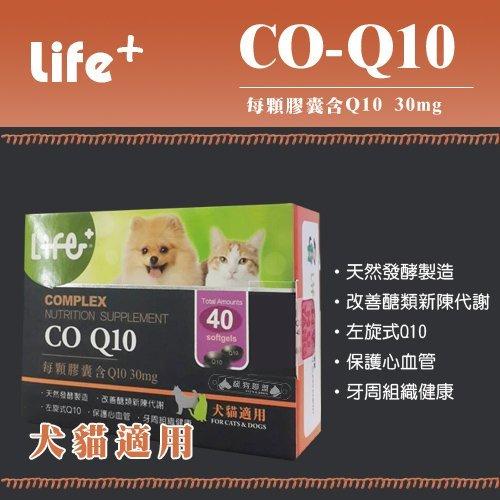 +貓狗樂園+ 虎揚科技【Life輔酵素。CO-Q10。40顆。保護心臟、提升活力】750元